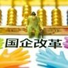 桂浩明:改革利好等待时间释放