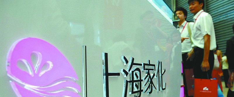 上海家化面临市场质疑