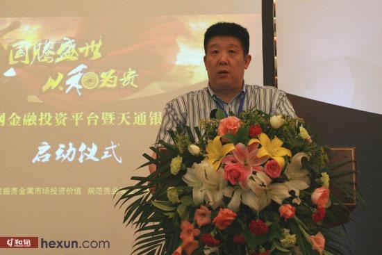 天津商品交易商协会秘书长