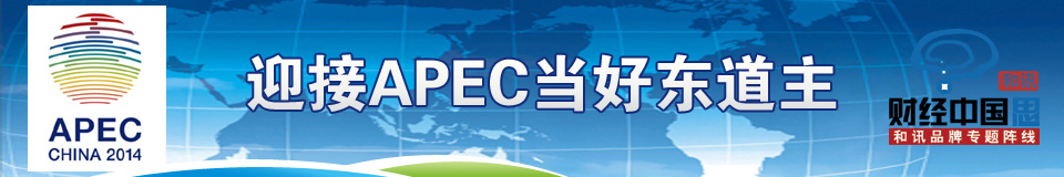 迎接APEC当好东道主