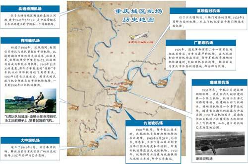 《重庆城区机场历史地图》