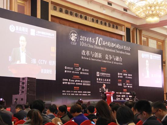 第十届中国(深圳)国际期货大会