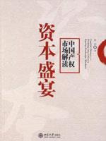 中国产权市场解读