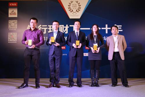 2014年度手机银行卓越奖