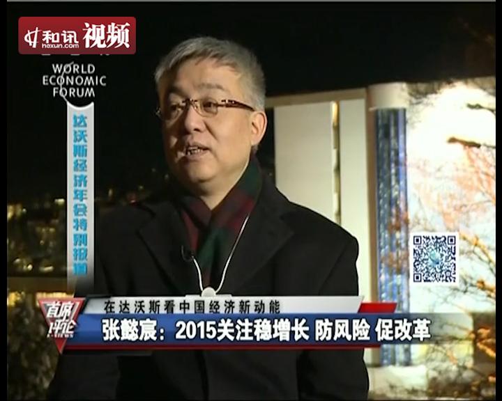 在达沃斯看中国经济新动能