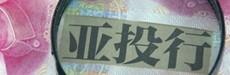 亚投行风云录