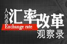 人民币汇改观察录