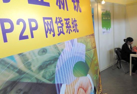 以P2P为代表的互联网金融即将迎来信息透明化.张衡年/摄影