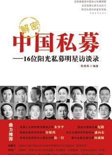解密中国私募