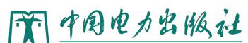 中国电力出版社