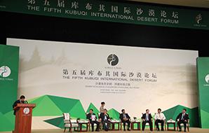 论坛1:生态文明建设和绿色化发展