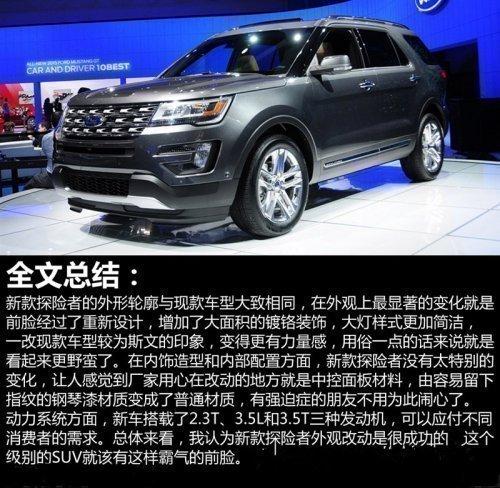 16款福特探险者新款上市,最新报价及优惠资讯,现车接受预定!