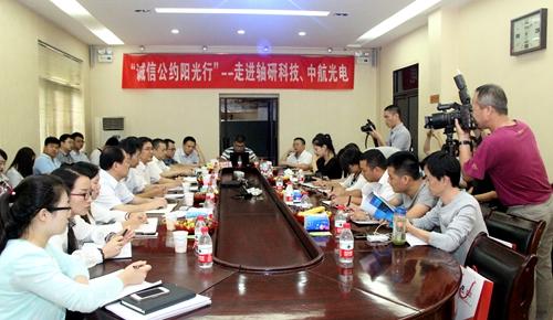 2015年河南上市公司诚信公约阳光行走进中航光电和洛阳轴研