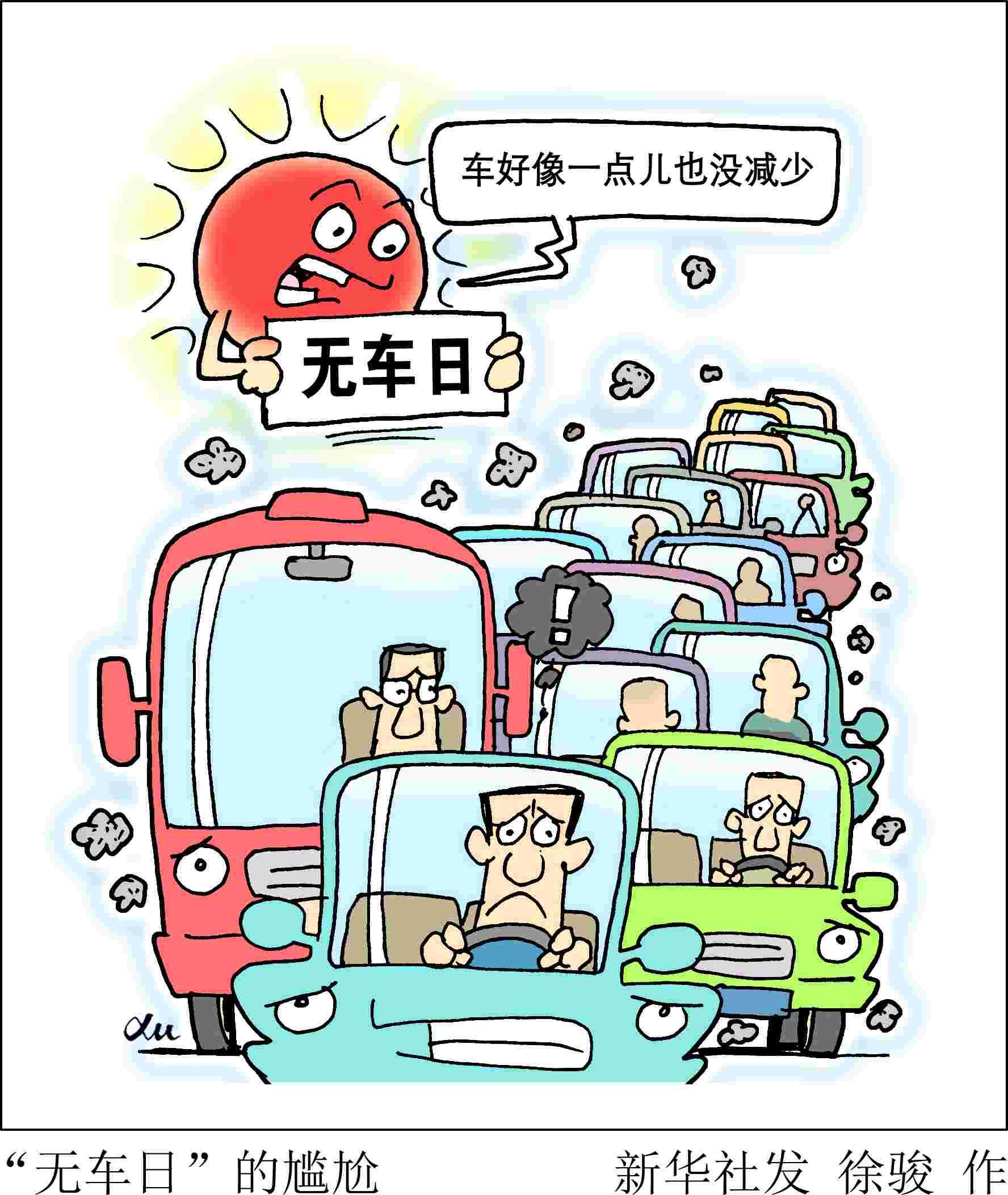 (锐漫画)无车日堵车不是a漫画?摆脱本子我漫画家图片