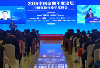第十一届北京金博会中国保险行业年度峰会
