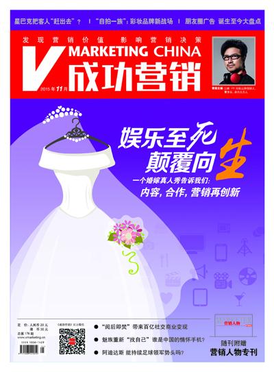 成功营销2015年11月刊