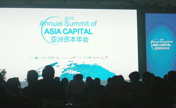 聚焦2015亚洲资本年会