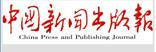 中国新闻出版报