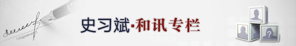 和讯专栏-史习斌
