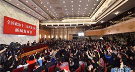 全国政协十二届四次会议新闻发布会