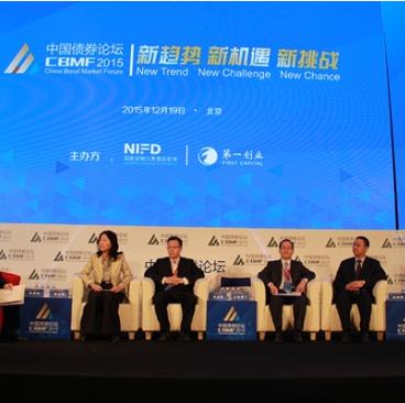 2015中国债券论坛