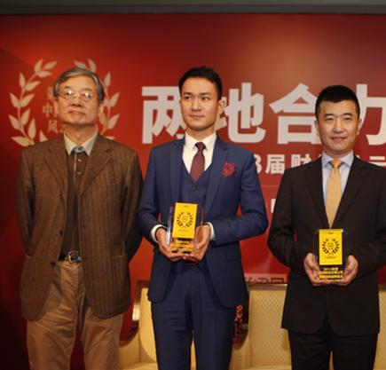 第十三届和讯财经风云榜海外论坛