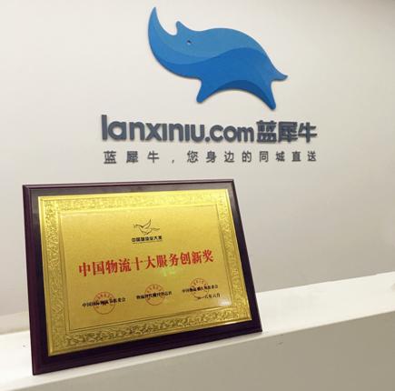 蓝犀牛荣获中国物流十大服务创新奖