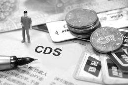 首批CDS交易达3亿元 14家机构成核心交易商