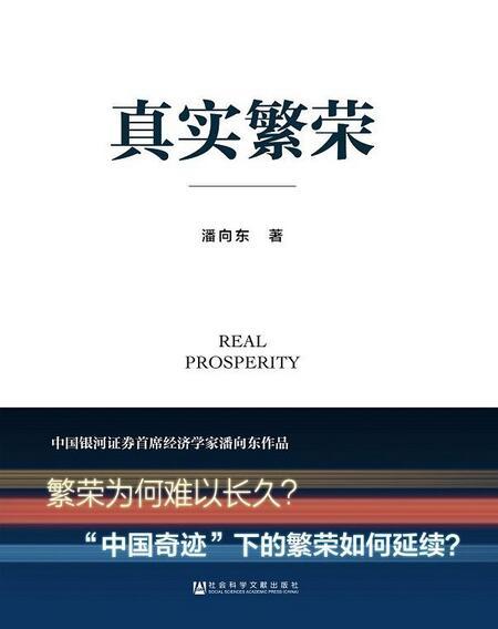 """""""中国奇迹""""下的繁荣如何延续"""