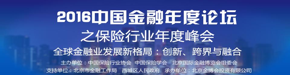 第十一届北京金博会2015中国保险行业峰会