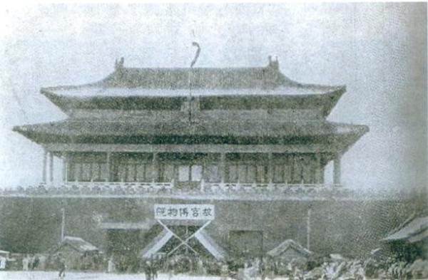刚成立不久的故宫博物院