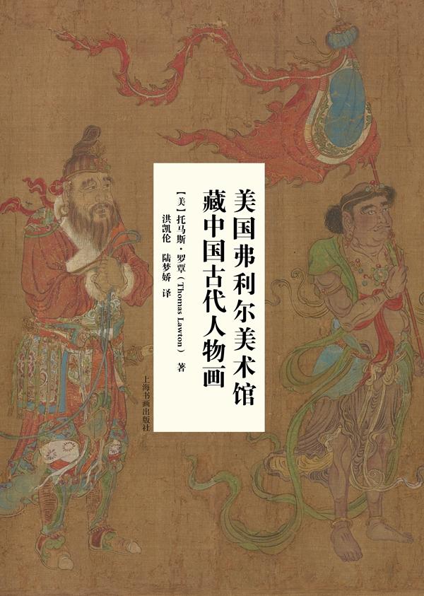 《美国弗利尔美术馆藏中国古代人物画》(即将出版)